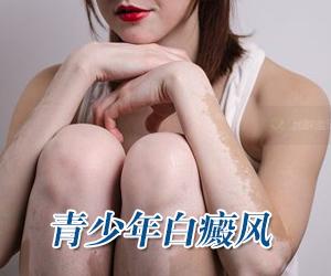 北京治疗白癜风专科医院:青少年白癜风要怎么预防