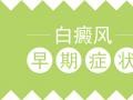 北京治疗医院讲儿童白癜风早期症状表现是什么